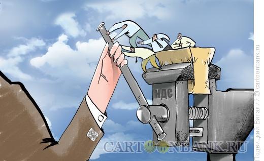 Карикатура: Тиски ндс, Подвицкий Виталий