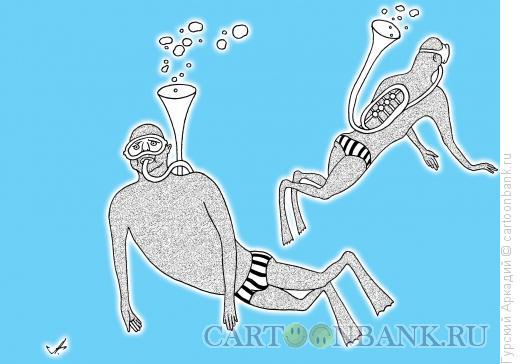 Карикатура: аквалангисты, Гурский Аркадий