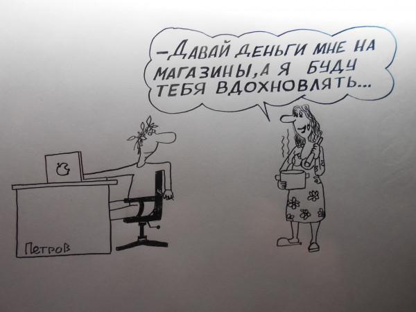 Карикатура: Муза и поэт, Петров Александр