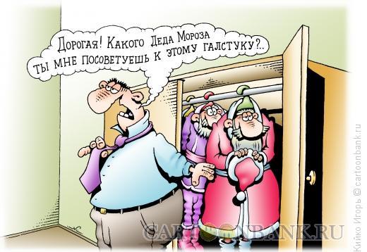 Карикатура: Подготовка к корпоративу, Кийко Игорь