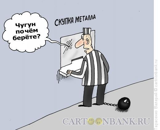 Карикатура: Чермет, Тарасенко Валерий