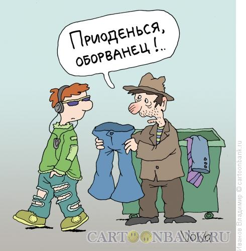 Карикатура: Оборванец, Иванов Владимир
