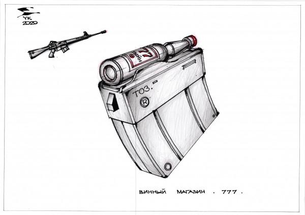 Карикатура: Винный магазин 777 ., Юрий Косарев