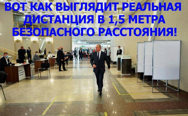 Мем: Безопасное расстояние, Илья Потап