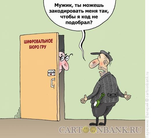 Карикатура: Кодировщик, Тарасенко Валерий
