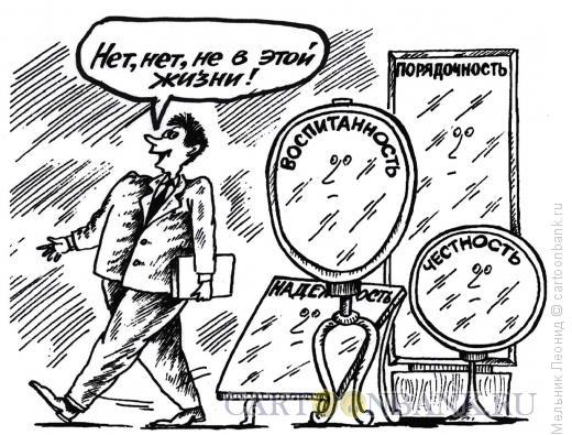 Карикатура: Нафиг надо, Мельник Леонид