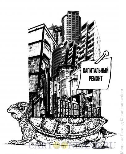 Карикатура: Капиталка, Мельник Леонид