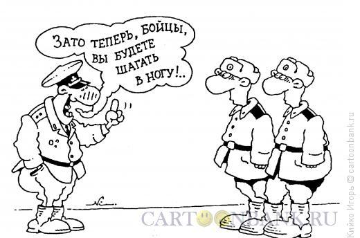 Карикатура: Один на двоих, Кийко Игорь
