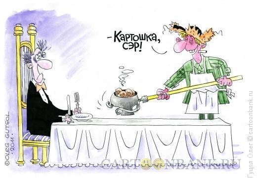 Карикатура: Завтрак аристократа, Гуцол Олег