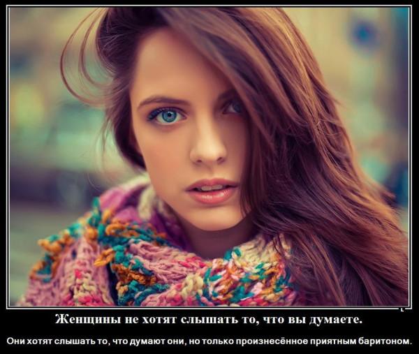 Мем: Что хотят слышать женщины..., Вовочка059