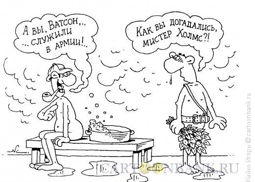 Карикатура: Дедукция при помывке, Кийко Игорь