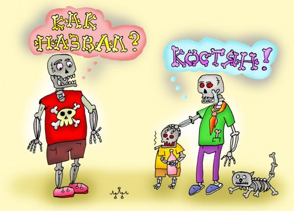 Карикатура: их нравы..., Давиденко Леонид