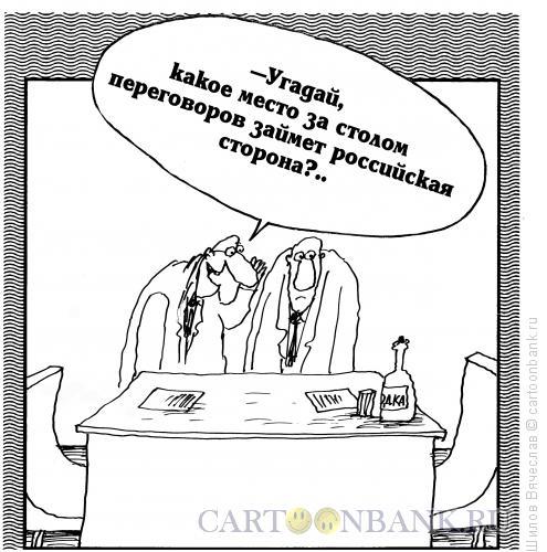 Карикатура: Российская сторона, Шилов Вячеслав