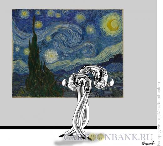Карикатура: Ван-Гог и зрители, Богорад Виктор