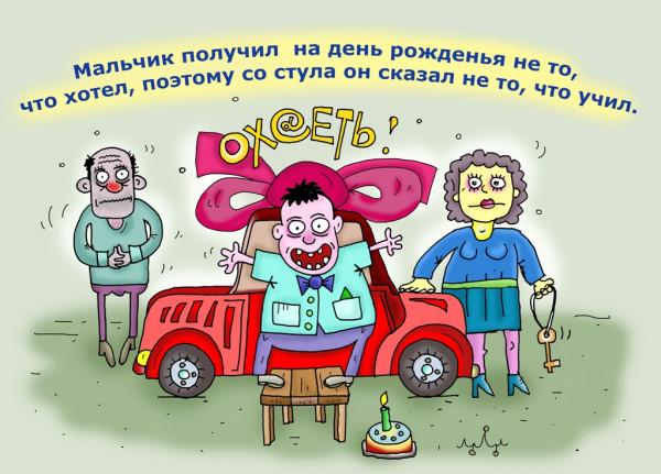 Карикатура: кому то наверное повезло..., Давиденко Леонид