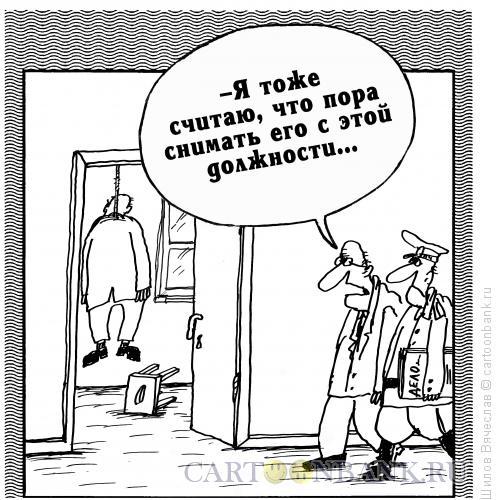 Карикатура: Самоубийца, Шилов Вячеслав