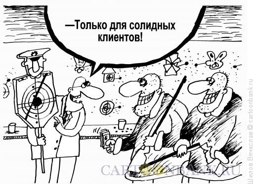 Карикатура: Для солидных клиентов, Шилов Вячеслав