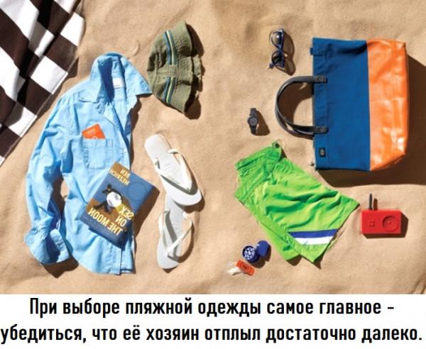 Мем: Лето... пляж... песочек..., CAHTAHA