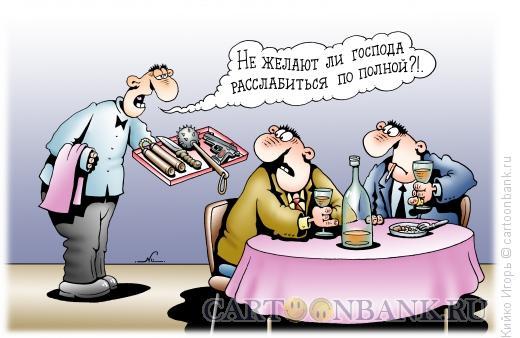 Карикатура: Отдых по полной, Кийко �горь