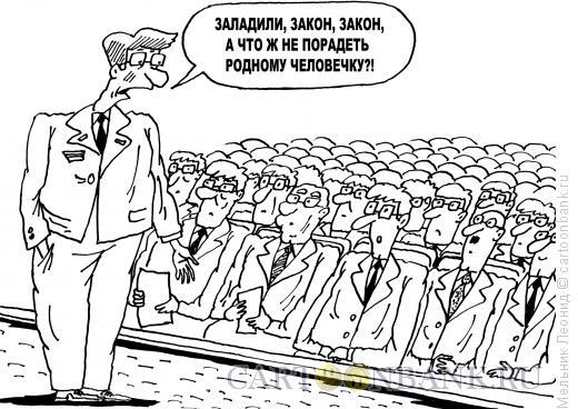 Карикатура: Партийные вихляния, Мельник Леонид