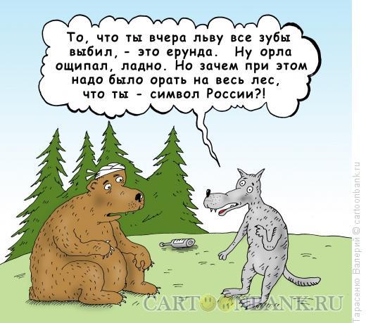 Карикатура: Похмелье в лесу, Тарасенко Валерий