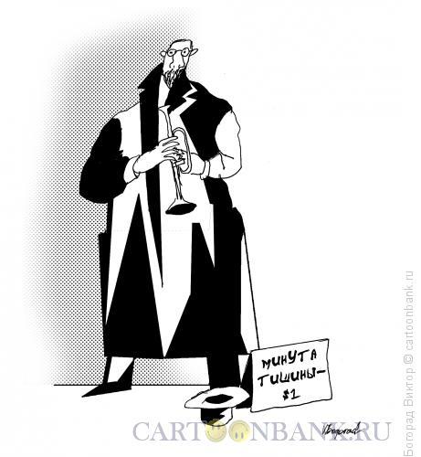 Карикатура: Торг, Богорад Виктор