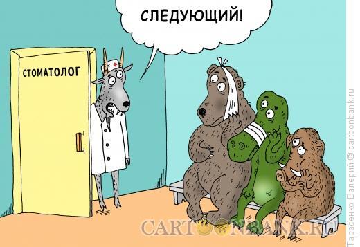 Карикатура: Дантист-козел, Тарасенко Валерий