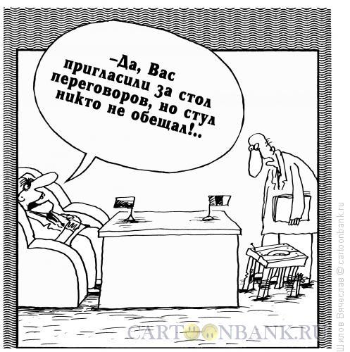 Карикатура: Стул, Шилов Вячеслав