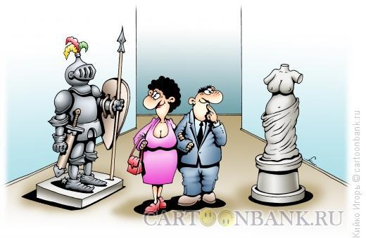 Карикатура: В музее, Кийко Игорь