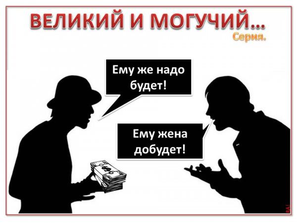 Мем: Великий и могучий 3, Афоня Радостный