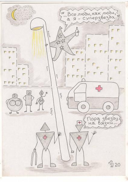 Карикатура: Звезда, Минаев Вяч
