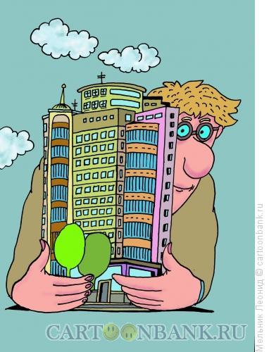Карикатура: Мой дом-моя крепость, Мельник Леонид