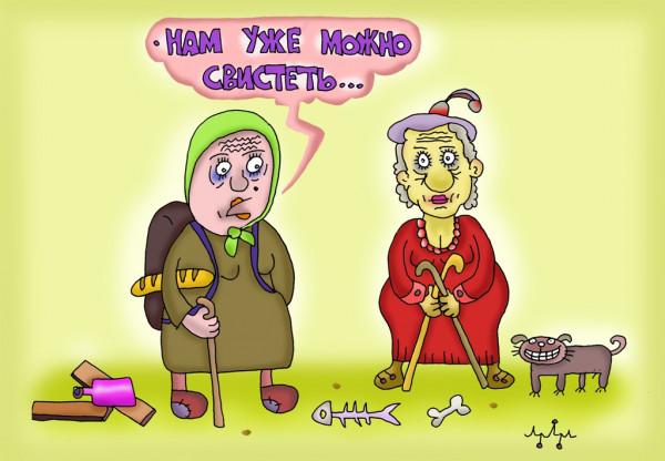 Карикатура: ПЕНСИЯ..., Давиденко Леонид