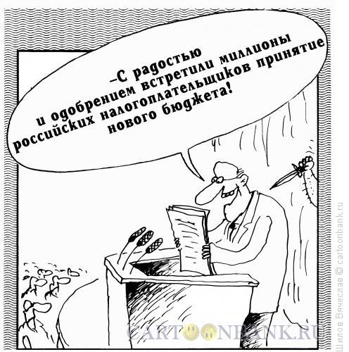 Карикатура: Принятие бюджета, Шилов Вячеслав