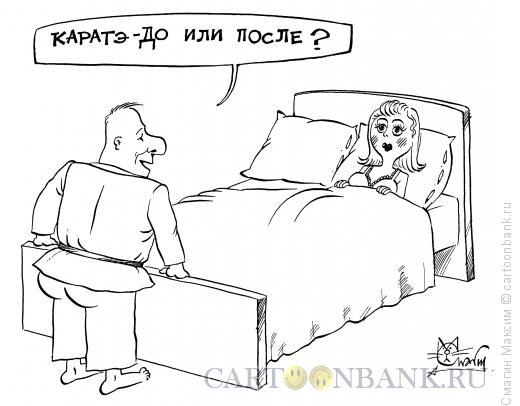 Карикатура: Влюбленный каратист, Смагин Максим