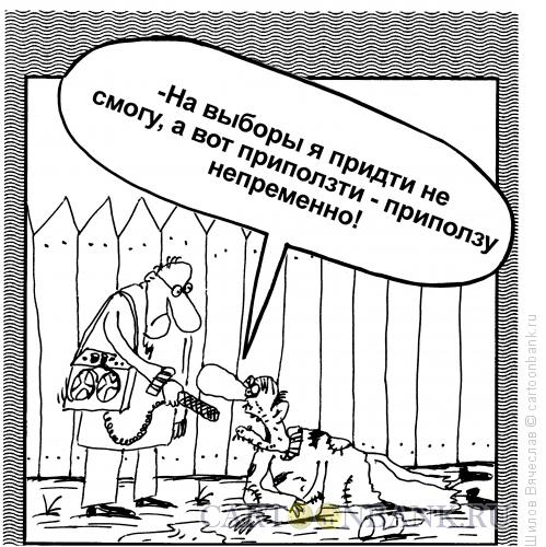 Карикатура: Непременное состояние, Шилов Вячеслав