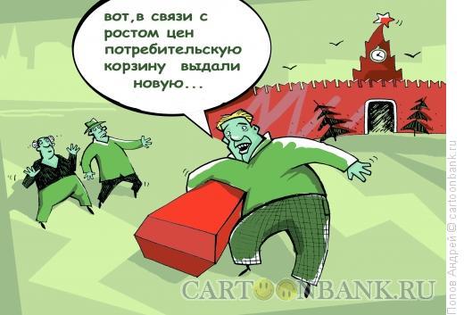 Карикатура: Потребительская корзина, Попов Андрей