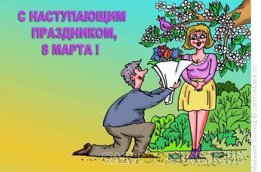 Карикатура: С праздником, Мельник Леонид