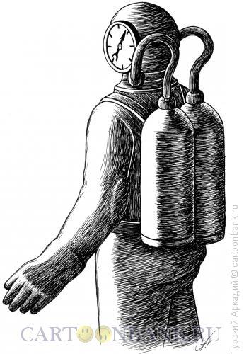 Карикатура: водолаз, Гурский Аркадий