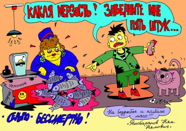 Карикатура: мне бы чуточку..., Давиденко Леонид