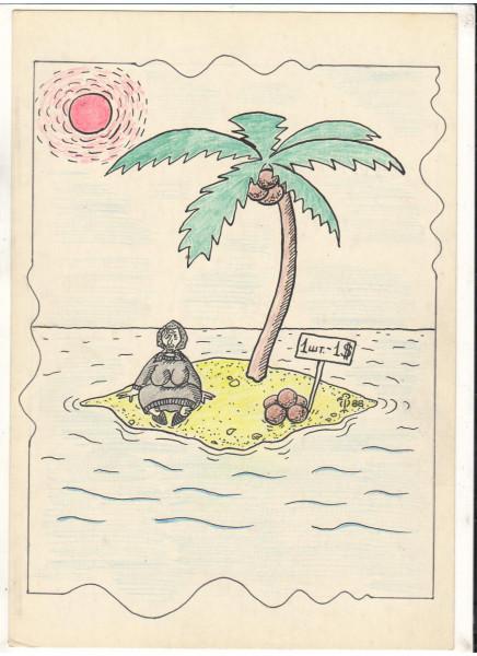 Карикатура: Наша бабушка на острове, Минаев Вяч