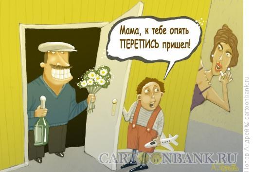 Карикатура: Перепись, Попов Андрей
