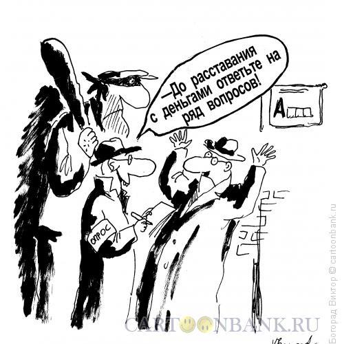 Карикатура: Опрос, Богорад Виктор