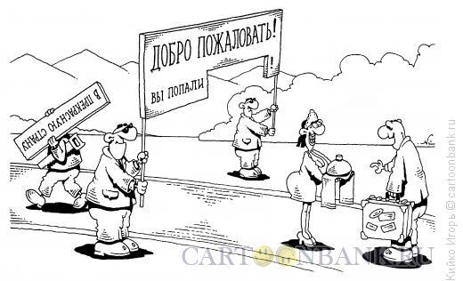 Карикатура: Прекрасная страна, Кийко Игорь