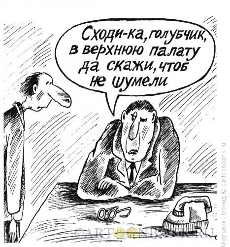 Карикатура: Утомили, Мельник Леонид