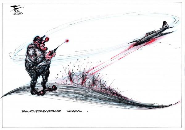 Карикатура: Радиоуправляемая модель ., Юрий Косарев