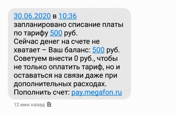 Мем: Алчному мегафону не хватает 0 рублей, Кот Отморозкин