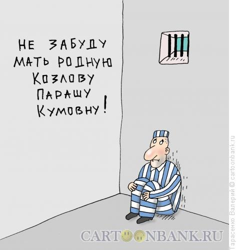 Карикатура: Карцер, Тарасенко Валерий