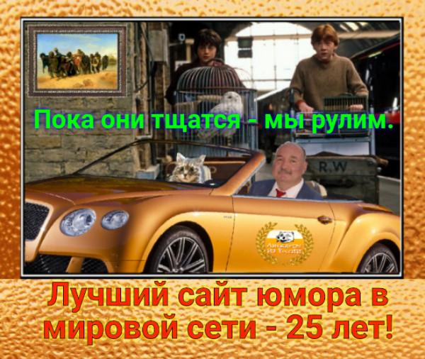 Мем: Юбилей-Юбилей, хош ни хош, а мне налей!, Владимир Олишевский