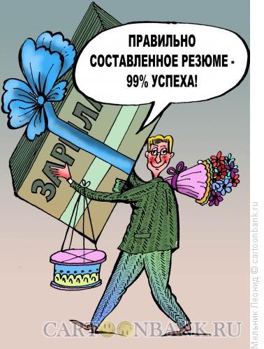Карикатура: Резюме, Мельник Леонид